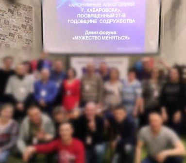 Форум АА Хабаровска. День второй – насыщенный