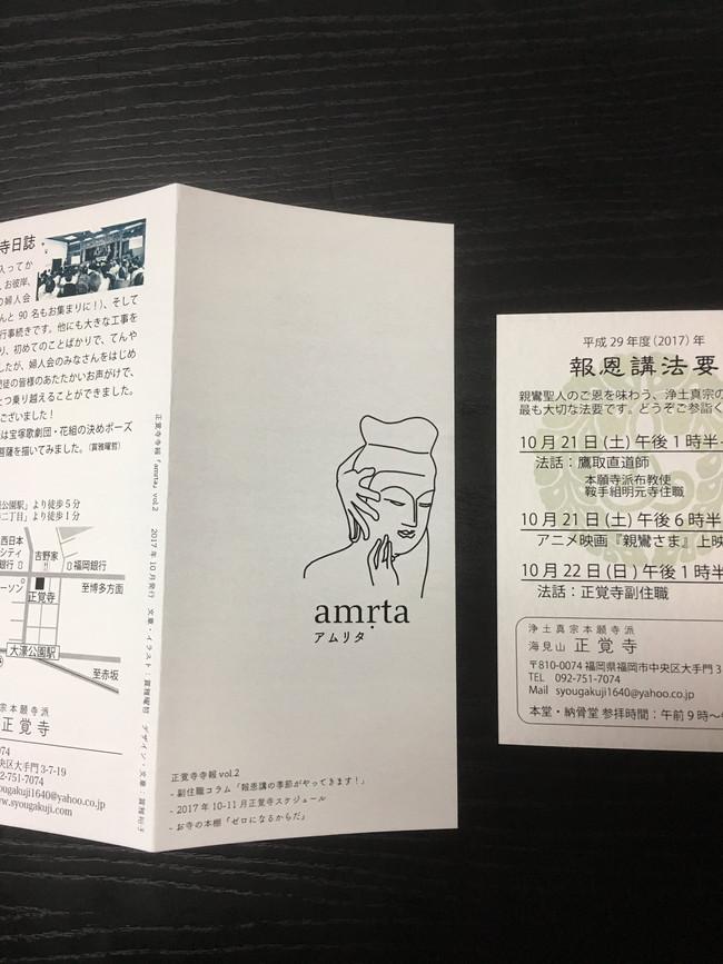 寺報『アムリタ』vol.2発行!