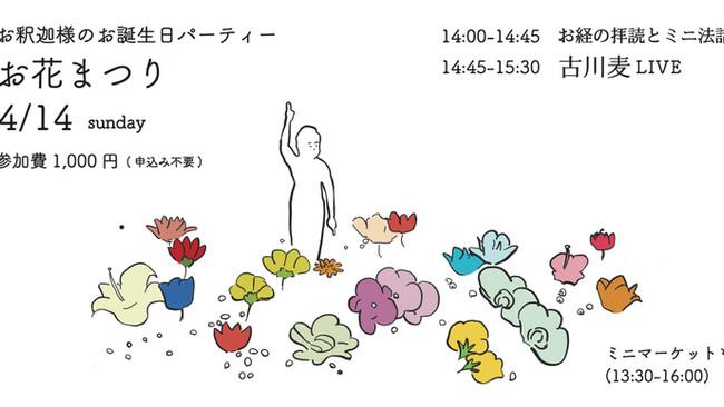今年も開催します!お花まつり
