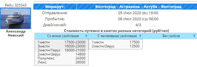 Астрахань1.PNG