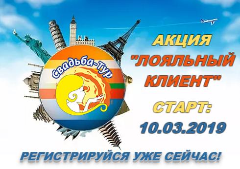 ЛОЯЛЬНЫЙ КЛИЕНТ2.png