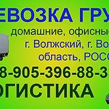 грузовые пеевозки по России из Волгогада
