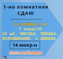 сдаю квартиру, аренда Волжский ул.Ленина 14 микрорайон, снять квартиру в волжском