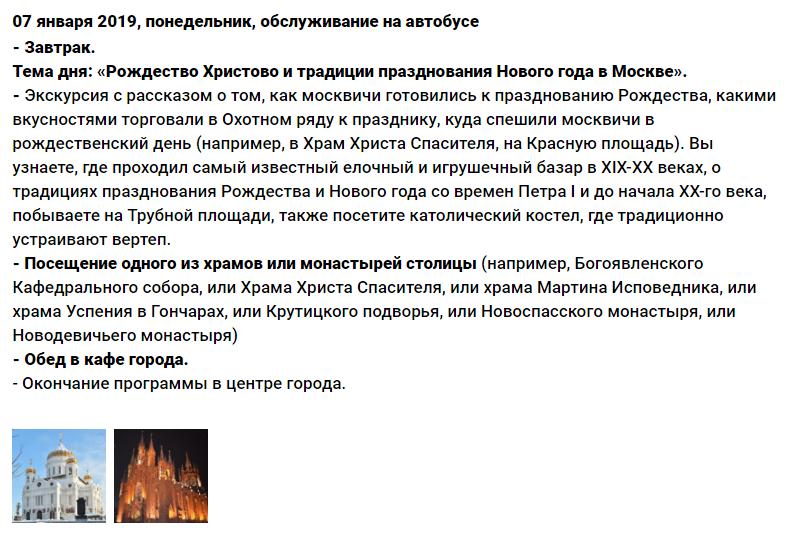 МОСКВА5.png