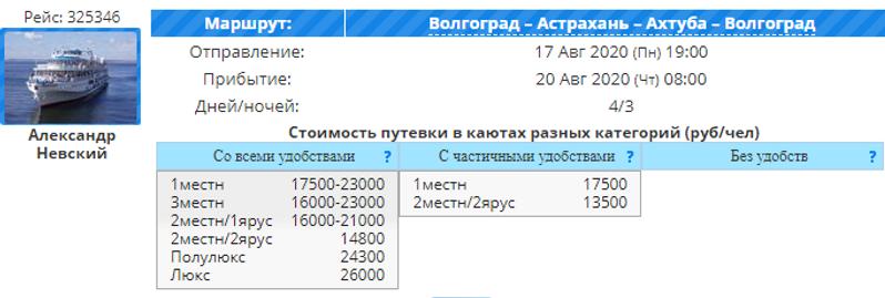 Астрахань2.PNG