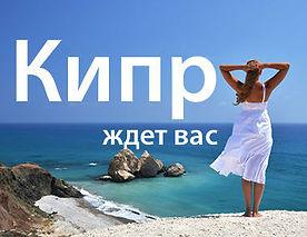 Кипр вылет из Волгограда
