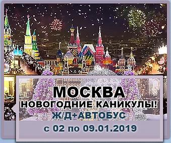 МОСКВА1.png