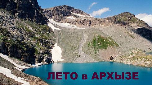 Архыз, туры на Кавказ, отдых в архызе