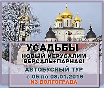 УСАДЬБЫ5.png