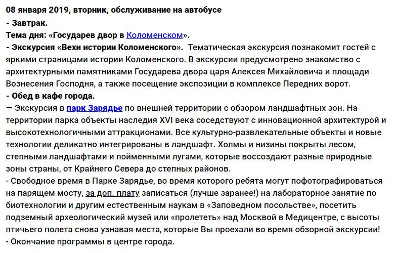 МОСКВА6.png