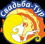 турагентство Свадьба-Тур Волжский