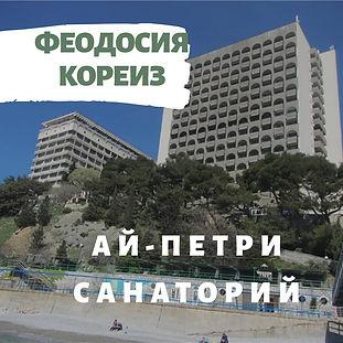 санатории1.jpg