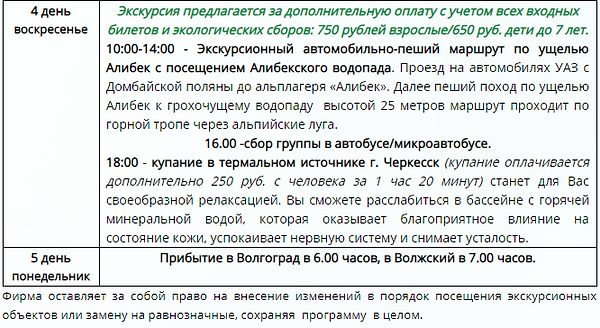 домбай1.png