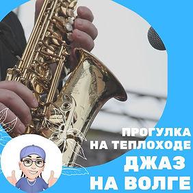 джаз на волге.jpg