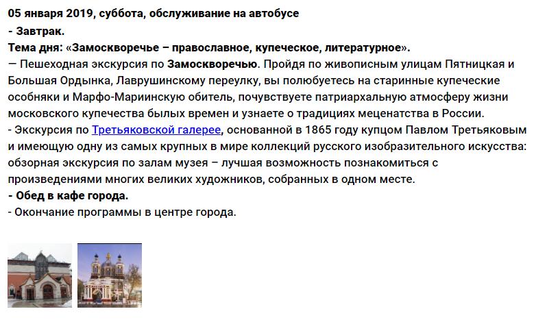 МОСКВА3.png