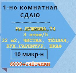 СДАЮ КВАРТИРУ В ВОЛЖСКОМ, аренда квартиры Волжский Волгоградская область, сдаю квартиру рядом с кольцом гпз