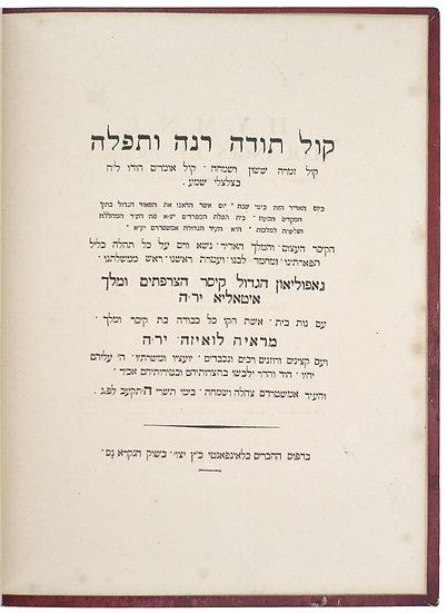 Hebrew prayers for Napoleon, 1811