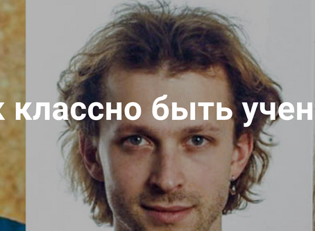 An interview about Russian science