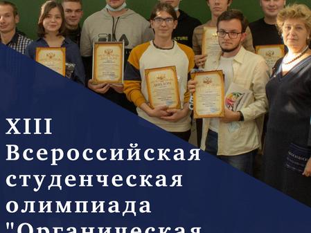 """XIII Всероссийская студенческая олимпиада """"Органическая химия"""""""