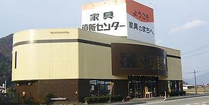 家具直販センター支店