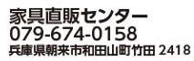 家具直販センター,079-974-0158,兵庫県朝来市和田山町竹田2418