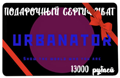 Подарочный сертификат 13 тыс