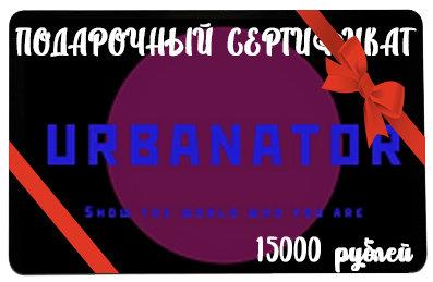 Подарочный сертификат номиналом 15000 руб