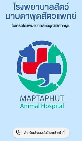 ดาวน์โหลดแอปพลิเคชัน ชื่อ WTLVET ของโรงพยาบาลสัตว์มาบตาพุดสัตวแพทย์ เปิด 24 ชม.