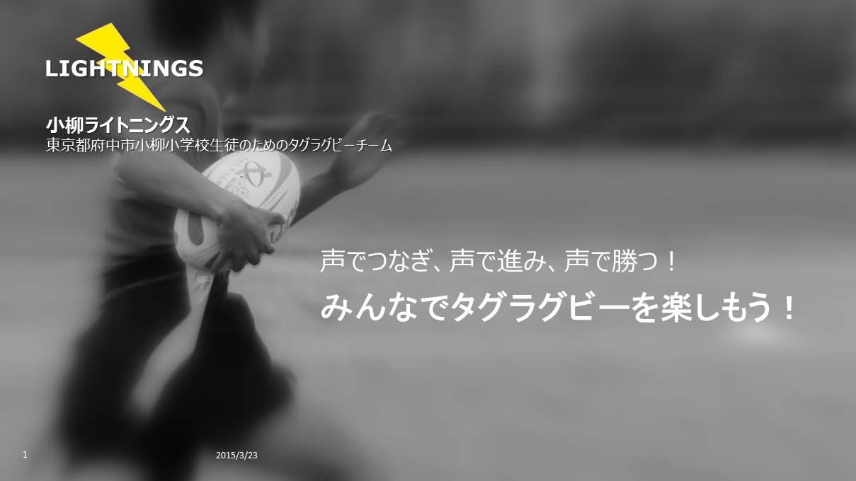 150323小柳ライトニングス_pic.jpg