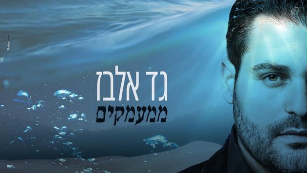 Gad Elbaz - Mimamakim [MUSIC VIDEO]