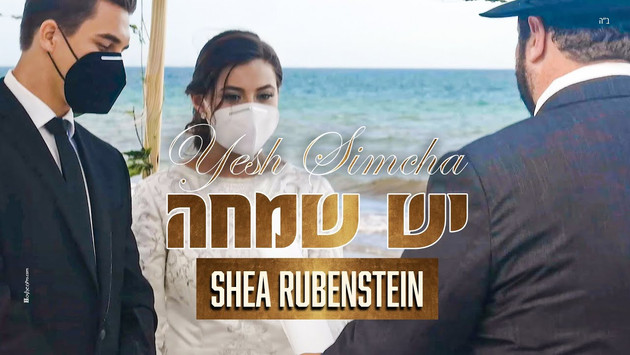 SHEA RUBENSTIEN - YESH SIMCHA [MUSIC VIDEO]