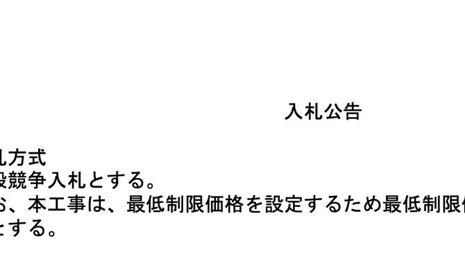 入札公告(2020/12/21)