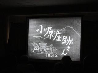 映画観賞会