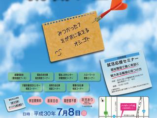 7/8(日)就職フェアへの参加