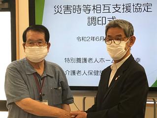 災害支援協定を結びました。