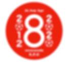 8周年ロゴ.008のコピー.jpeg