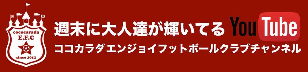 新チャンネルバナー.003.jpeg