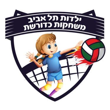"""וגר גרופ מאמינה בנשים חזקות """"ילדות תל אביב משחקות כדורשת"""""""