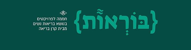 Briah_Logo_RGB-16.png