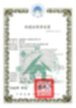通越綠建材標章 -天然木化粧合板-科技木皮.jpg