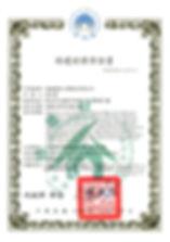 通越綠建材標章 -天然木化粧合板-天然木皮.jpg