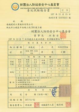 通建-防焰證書(中+英)2018-01.jpg