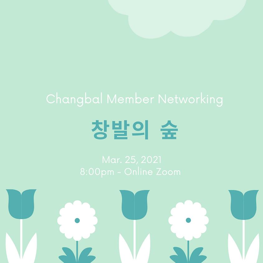 [네트워킹] 창발의 숲 3월 모임