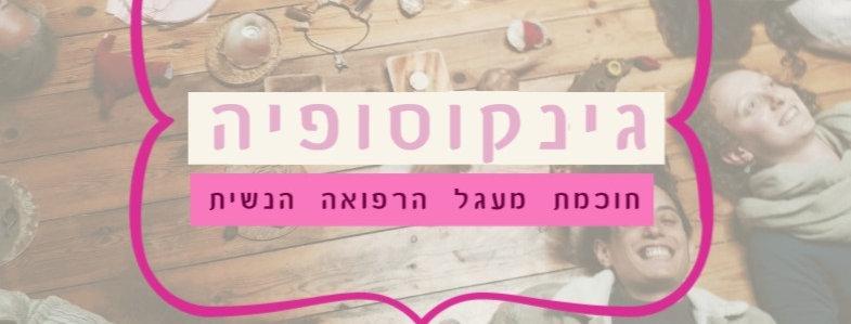 כרטיס לקבוצת הגינקוסופיה בפייסבוק - חוכמת מעגל הרפואה הנשית