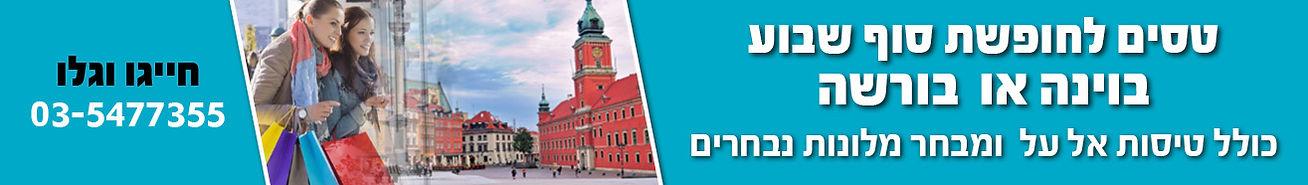 באנר לאתר ורשה-וינה 1314x185 .jpg