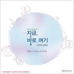 Here and Now 지금, 바로 여기