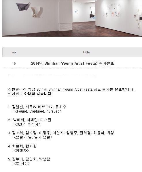 2014 Shinhan Young Artist Festa
