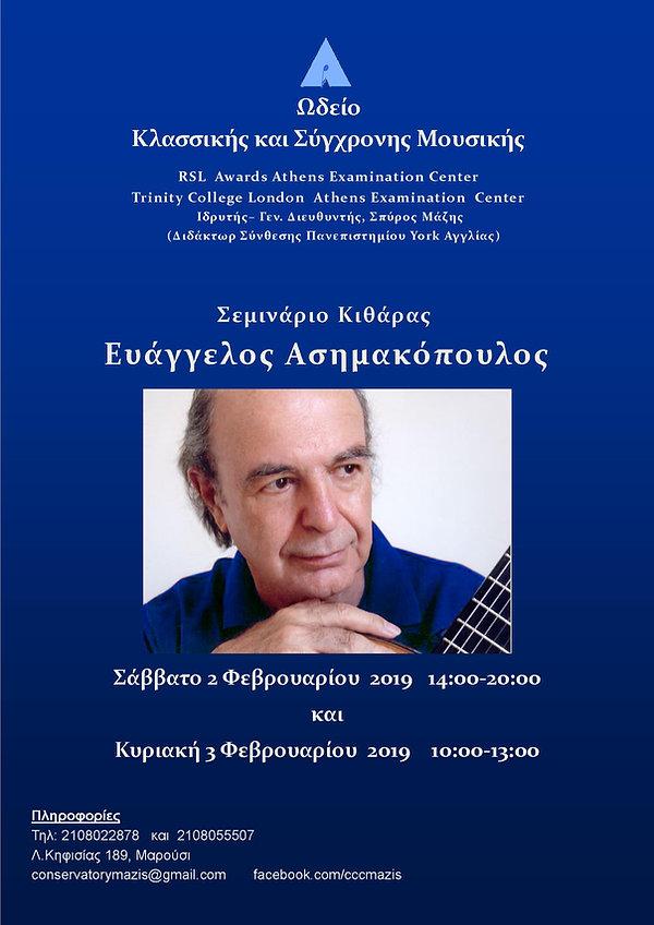 ΑΣΗΜΑΚΟΠΟΥΛΟΣ_18-19.jpg
