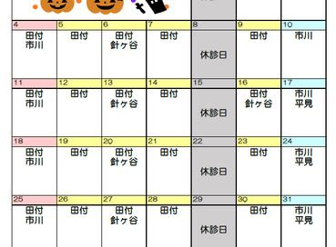 10月の診療日程のお知らせです