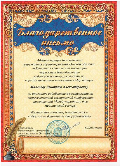Администрация бюджетного учреждения здравоохранения Омской области